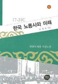 한국 노동사와 미래 2 (17 21세기)