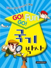 Go Go Fun 국기 박사