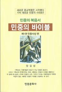 민중의 복음서 민중의 바이블. 1: 민중사상