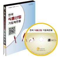 한국 식품산업 기업체편람(CD)
