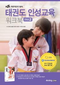 KTA 대한태권도협회 태권도 인성교육 워크북 Step. 2