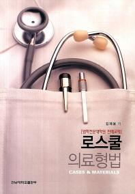 로스쿨 의료형법
