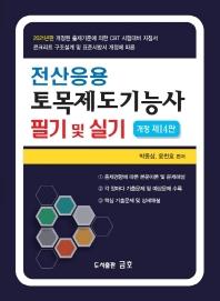 전산응용 토목제도기능사 필기 및 실기(2021)