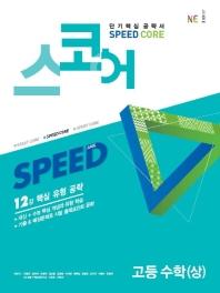 스코어 Speed Core 고등 수학(상)(2021)