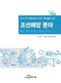 조선해양 분야 특허 메가트렌드 분석 보고서 2017