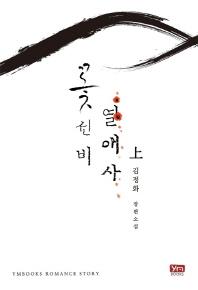 꽃선비열애사(상)