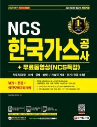 2021 하반기 All-New 한국가스공사 NCS+전공+실전모의고사 5회+무료동영상(NCS특강)