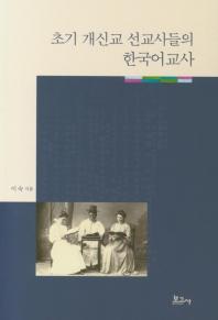 초기 개신교 선교사들의 한국어교사