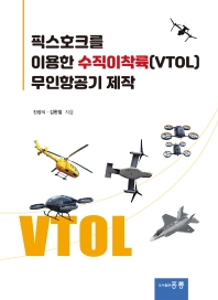 픽스호크를 이용한 수직이착륙(VTOL) 무인항공기 제작