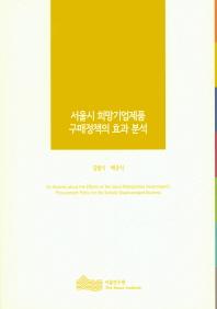 서울시 희망기업제품 구매정책의 효과 분석