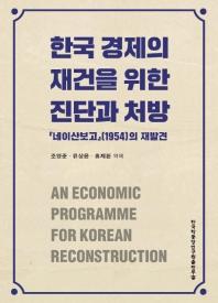 한국 경제의 재건을 위한 진단과 처방