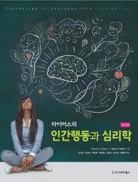 마이어스의 인간행동과 심리학