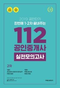 112 공인중개사 2차 실전모의고사(2019)