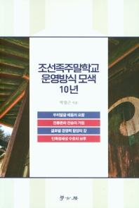 조선족주말학교 운영방식 모색 10년
