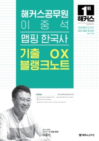 2022 해커스공무원 이중석 맵핑 한국사 기출 OX 블랭크노트