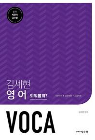 김세현 영어 VOCA
