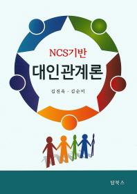 NCS기반 대인관계론