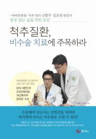 척추질환, 비수술 치료에 주목하라