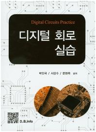 디지털 회로 실습
