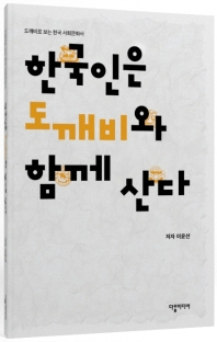 한국인은 도깨비와 함께 산다
