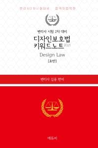 디자인보호법 키워드노트(2021)