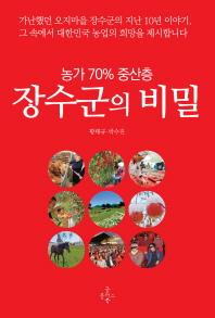 농가 70% 중산층 장수군의 비밀