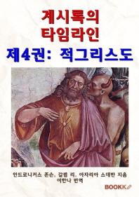 계시록의 타임라인 제4권: 적그리스도