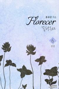 Florecer-꽃피우다
