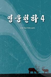 영웅천하 4 (완결)