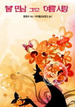봄 만남 그리고 여름 사랑(슬픈 시인의 시1)