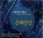 네티즌이 뽑은 경쾌한 은혜찬양 메들리(CD 3장)