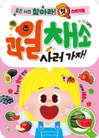 같은 사진 찾아라! 2세부터 첫 스티커북: 과일채소 사러 가자!