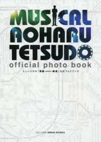 ミュ-ジカル「靑春-AOHARU-鐵道」公式フォトブック