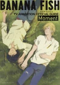 BANANA FISH TVアニメ公式ガイド~MOMENT~