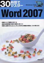 30時間でマスタ―WORD 2007