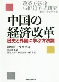 中國の經濟改革 歷史と外國に學ぶ方法論