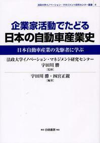 企業家活動でたどる日本の自動車産業史 日本自動車産業の先驅者に學ぶ