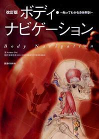 ボディ.ナビゲ-ション 觸ってわかる身體解剖