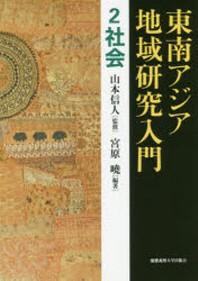 東南アジア地域硏究入門 2