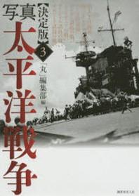 寫眞太平洋戰爭 3