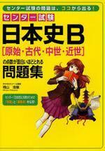 センタ―試驗日本史B(原始.古代.中世.近世)の点數が面白いほどとれる問題集