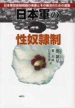 日本軍の性奴隷制 日本軍慰安婦問題の實像とその解決のための運動