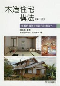木造住宅構法 傳統的構法から現代的構法へ