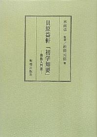 貝原益軒「初學知要」 儒敎入門書