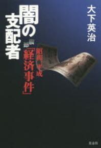 昭和,平成震?「經濟事件」闇の支配者