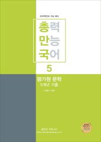 총만국 총력 만능 국어. 5: 평가원 문학 5개년 기출