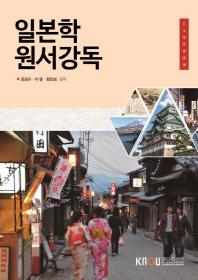 일본학원서강독(2학기, 워크북포함)