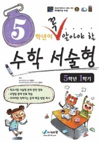 5학년이 꼭 알아야 할 수학 서술형 5학년 1학기(2020)