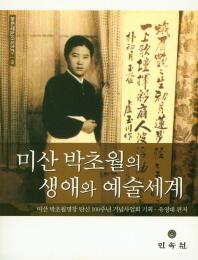 미산 박초월의 생애와 예술세계