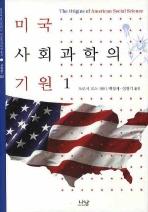 미국 사회과학의 기원. 1